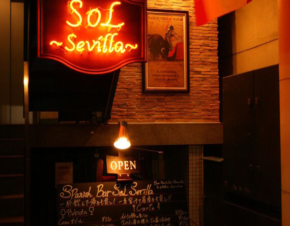 ソル セビージャ (SPANISH BAR SoL SEVILLA)